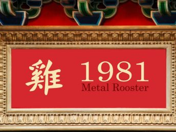 1981 Metal Rooster Year