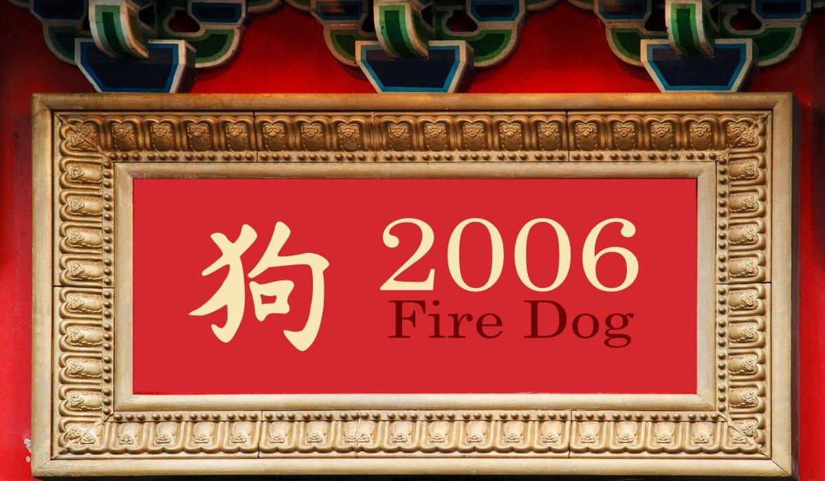 2006 Fire Dog Year