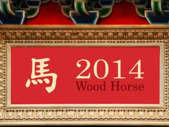 2014 Wood Horse Year